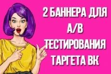 Аватарка и баннер для ВК 18 - kwork.ru