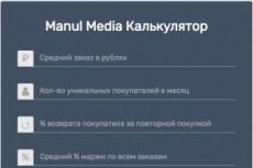 Калькулятор для сайта 13 - kwork.ru
