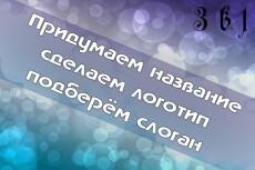 Нейминг. Разработаю уникальное название для продукта или товара 25 - kwork.ru