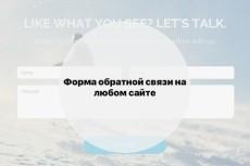 Сделаю слайдер или форму обратной связи для сайта 5 - kwork.ru