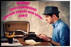 Выполню транскрибацию 24 - kwork.ru