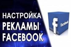 3 объявления РСЯ на 50 ключевых слов 35 - kwork.ru