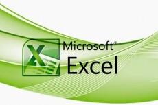 Выполню работу в Excel 18 - kwork.ru