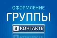 Оформлю группу VK по готовому макету 25 - kwork.ru