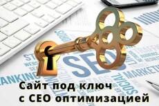 Создам сайт-Визитку под ключ плюс СЕО продвижение 11 - kwork.ru