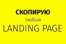 Скопирую landing page 38 - kwork.ru