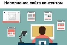 Наполнение сайта контентом 15 - kwork.ru