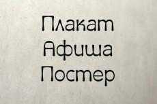 Плакаты и афиши 28 - kwork.ru