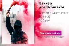 Сделаю аватарку + баннер для группы вконтакте 22 - kwork.ru