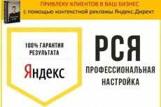 Настройка контекстной рекламы в Яндаксе + РСЯ в подарок 15 - kwork.ru