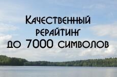 сделаю качественный рерайт на 10 тыс. символов 10 - kwork.ru