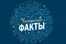 Уникальная статья 3500 символов 29 - kwork.ru