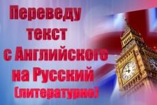 напечатаю текст в Word 4 - kwork.ru