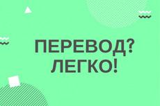 Перевод с немецкого на русский и с русского на немецкий 40 - kwork.ru