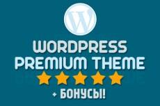 Создам адаптивный сайт на Wordpress + бонусы! 4 - kwork.ru