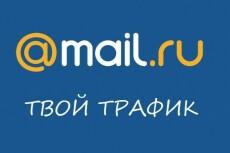Размещение 10 естественных ссылок в сервисе ответов Mail. Ru 4 - kwork.ru