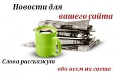 Новости для сайта 22 - kwork.ru