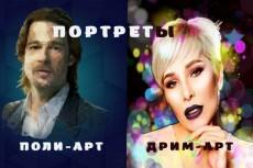 Быстро нарисую арт портрет вашего домашнего питомца 22 - kwork.ru