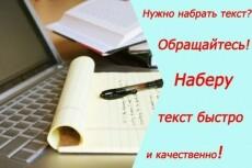 Набор текста из любого источника рукописный, машинный, фото и пр 22 - kwork.ru