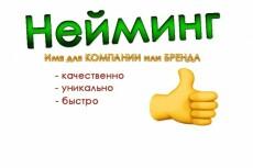Придумаю оригинальное доменное имя для вашего проекта 16 - kwork.ru