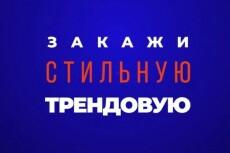 Уникальный Landing Page в PSD 62 - kwork.ru
