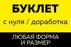 2 варианта буклета, брошюры 21 - kwork.ru