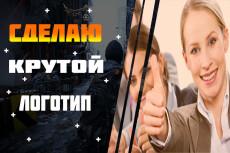 Нарисую логотип в Adobe Photoshop CC 15 - kwork.ru