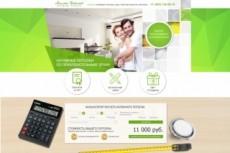 Дизайн страницы сайтов ресторанов, кафе, баров 19 - kwork.ru