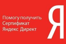 Новый сертификат Яндекс. Помощь в сдаче экзамена Яндекс Директ 10 - kwork.ru