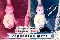 Сделаю цветокоррекцию и восстановление старых фото 3 - kwork.ru