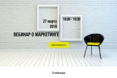 Создам шаблон сайта 18 - kwork.ru