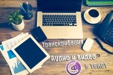 Транскрибация аудио, видео в текст 19 - kwork.ru