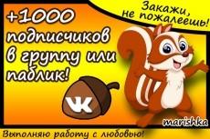 Красивая аватарка или меню ВК группы 16 - kwork.ru