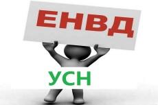 Подготовлю ответ на вопрос по налогообложению 16 - kwork.ru