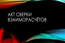 Сверка взаиморасчётов с контактами. Акт сверки 8 - kwork.ru