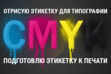 Этикетка 41 - kwork.ru