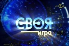 Составлю вопросы для интеллектуальных игр 20 - kwork.ru