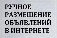Размещу ваше объявление на 40 досках объявлений России 12 - kwork.ru