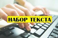 Сделаю скоростной набор английского или русского текста в Word 10 - kwork.ru