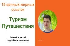 20 вечных жирных ссылок с высоким ИКС + бонус 21 - kwork.ru