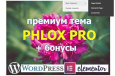 Премиум тема Porto 2018 для Wordpress с 47 демо шаблонами 51 - kwork.ru