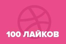 накручу 100 лайков в Behance 5 - kwork.ru