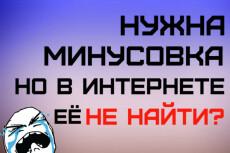 Сделаю аранжировку 19 - kwork.ru