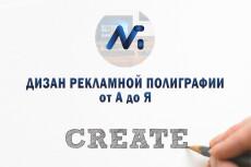 Разработаю современный дизайн брошюры, буклета 10 - kwork.ru