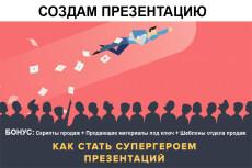 Создам шаблон презентации 17 - kwork.ru