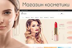 Премиум шаблоны wordpress интернет-магазинов 51 - kwork.ru