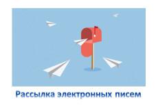 Разошлю емейл с гарантией открытий, 500 открытий 11 - kwork.ru