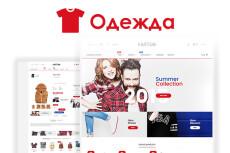 Opencart 246 шаблонов 38 - kwork.ru