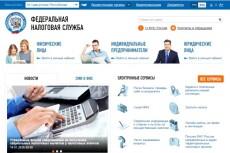 Настрою компьютер для работы с ЭЦП 3 - kwork.ru