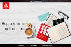 Верстка книги для печати 15 - kwork.ru
